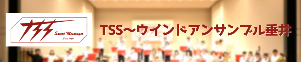 TSS〜ウインドアンサンブル垂井